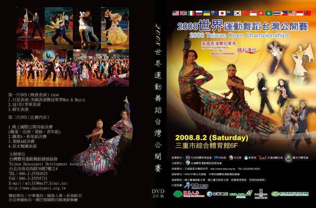 2008世界舞王争霸赛