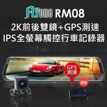 (官網下單送32GB)FLYone RM08 高清流媒體 2K前後雙鏡+GPS測速  全螢幕觸控後視鏡行車記錄器