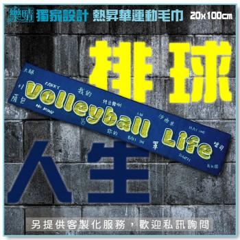 樂晴 熱昇華長纖毛巾 T03042-20-02