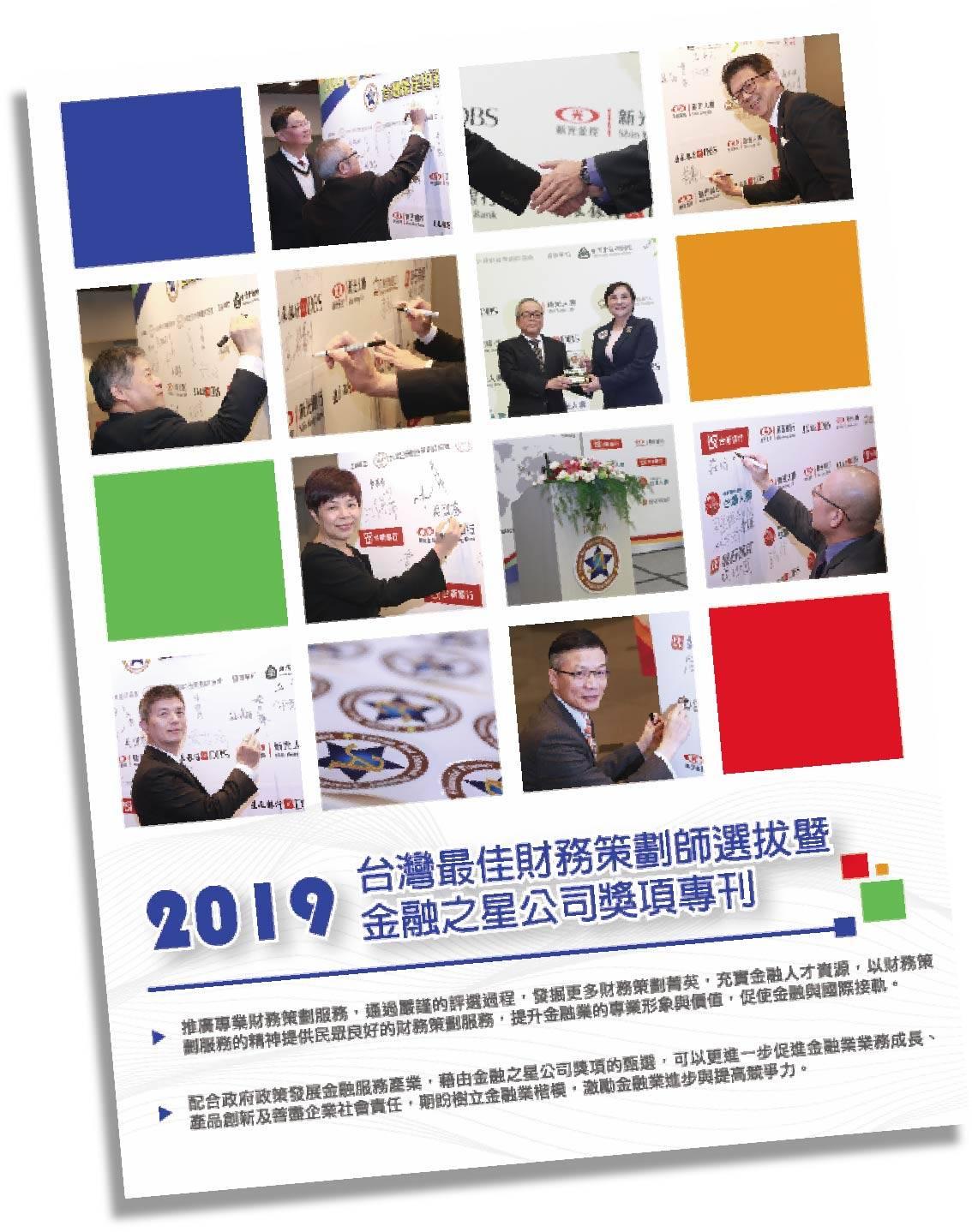2019年台灣最佳財務策劃師選拔專刊